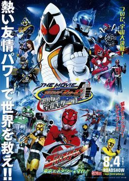 Kamen Rider Fourze the Movie: Space, Here We Come! movie poster