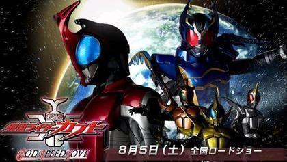Kamen Rider Kabuto: God Speed Love movie poster