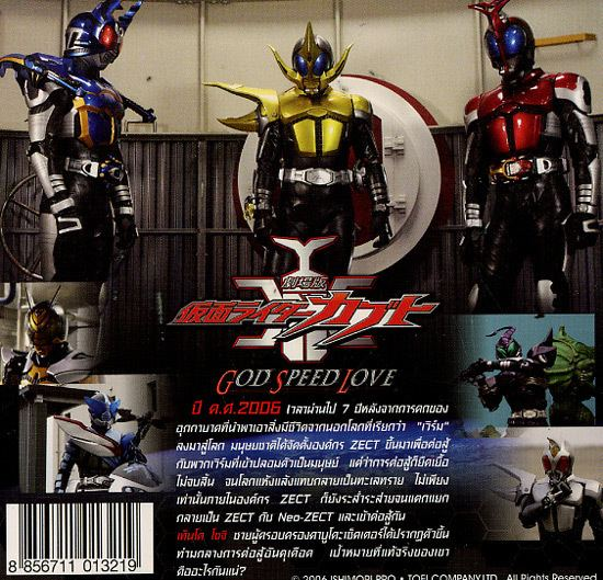 Kamen Rider Kabuto: God Speed Love movie scenes Masked Rider Kabuto The Movie God Speed Love 1 VCD Playable with DVD and VCD players world wide ScreenShot