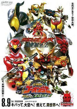 Kamen Rider Kiva: King of the Castle in the Demon World movie poster