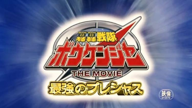 Kamen Rider Kabuto: God Speed Love movie scenes GoGo Sentai Boukenger The Movie and Kamen Rider Kabuto God Speed Love Official Teasers 480p Dailymotion