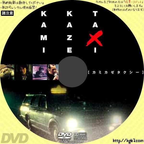 Kamikaze Taxi 1995 DVDKGB7