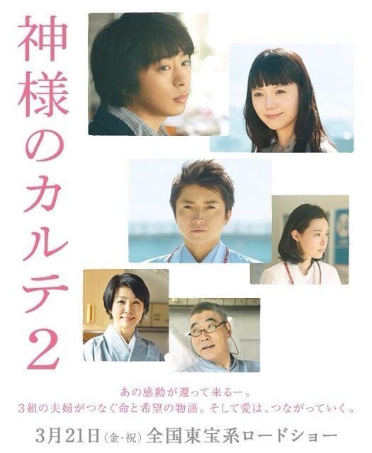 Kamisama no Karute In His Chart 2 AsianWiki