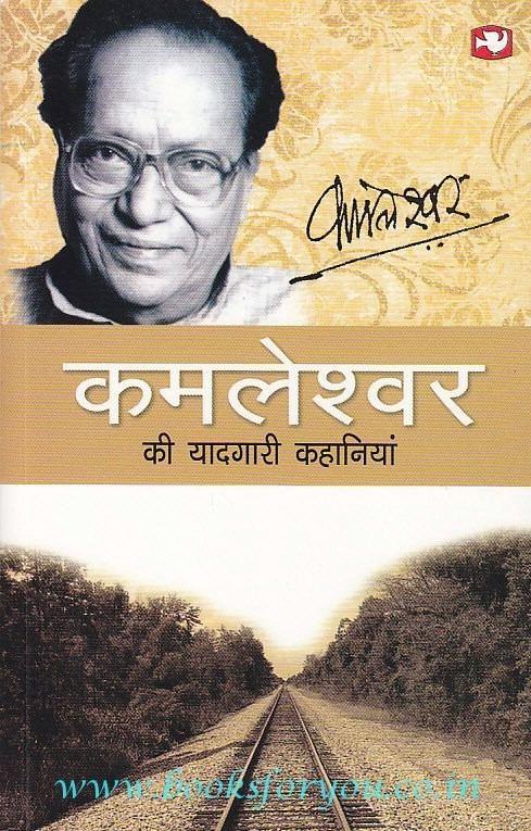 Kamleshwar Kamleshwar Books For You