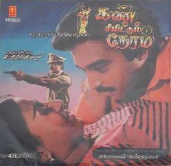Kan Simittum Neram movie poster