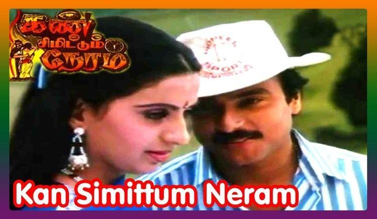 Kan Simittum Neram Tamil Full Movie Kan Simittum Neram Kan Simittum Neram 2015