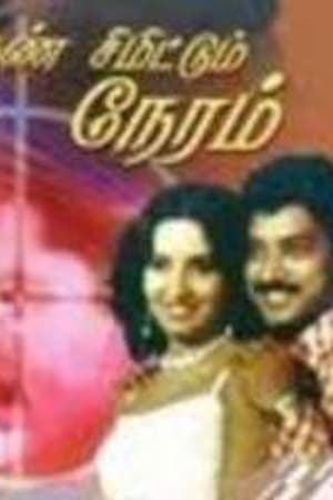 Kan Simittum Neram Kan Simittum Neram 1988 The Movie Database TMDb