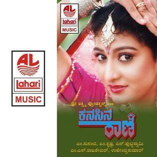 Kanasina Rani movie poster
