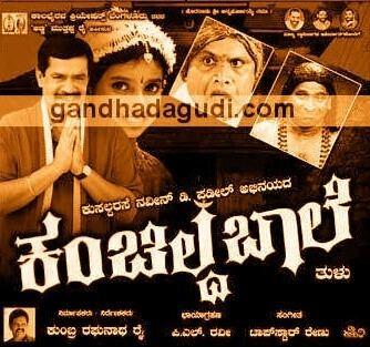Kanchilda Baale movie poster