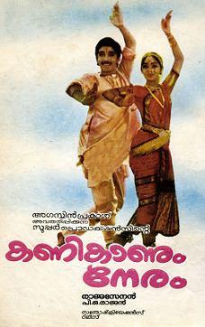 Kanikanum Neram movie poster