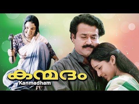 Kanmadam Kanmadam Malayalam Full Movie Mohanlal Manju Warrier Malayalam
