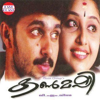 Kanmashi Kanmashi 2002 M Jayachandran Listen to Kanmashi songsmusic
