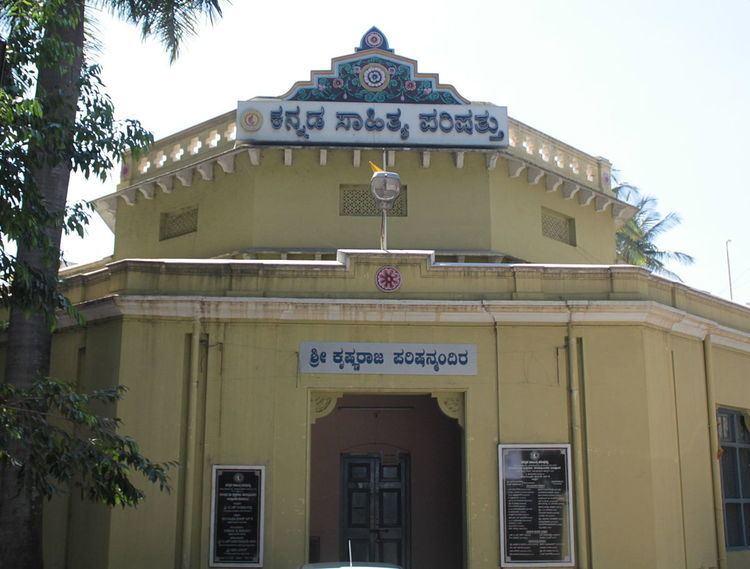 Kannada Sahitya Parishat