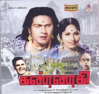 Kannagi (film) movie poster