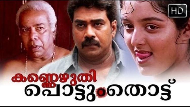 Kannezhuthi Pottum Thottu Kannezhuthi Pottum Thottu Malayalam Full Movie High Quality Video