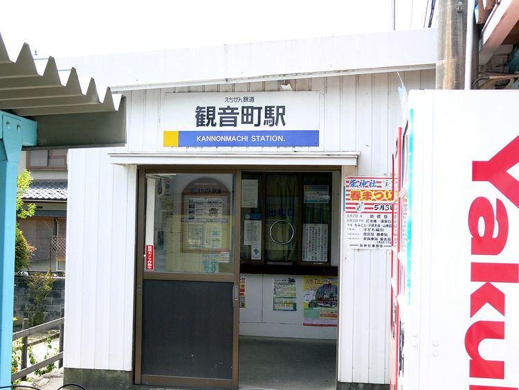 Kannonmachi Station