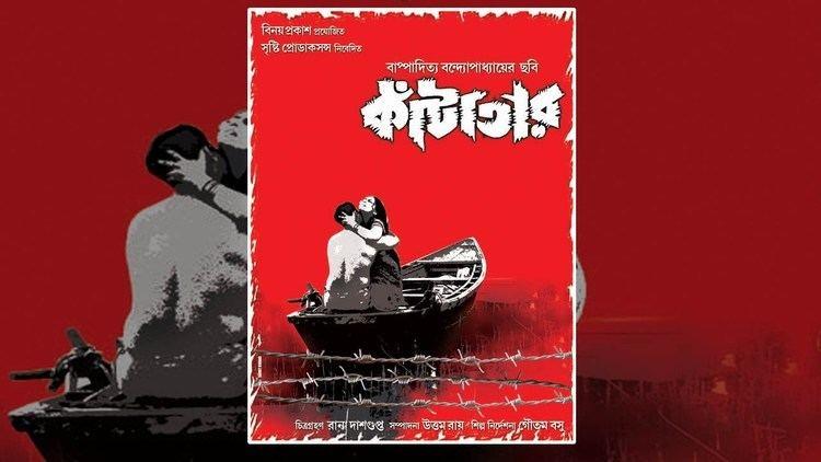 Kantatar Bengali Full Movie 2005 Kantatar Sreelekha