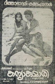 Kanyakumari (film) movie poster