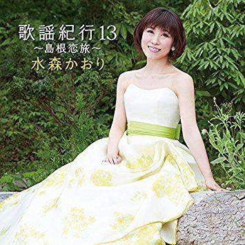 Kaori Mizumori Kaori Mizumori Kayo Kiko 13 Shimane Koi Tabi Japan CD