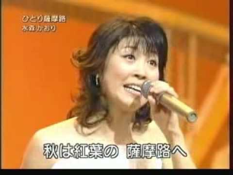 Kaori Mizumori Mizumori Kaori Hitori Satsumaji YouTube