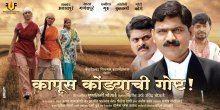 Kapus Kondyachi Goshta movie poster