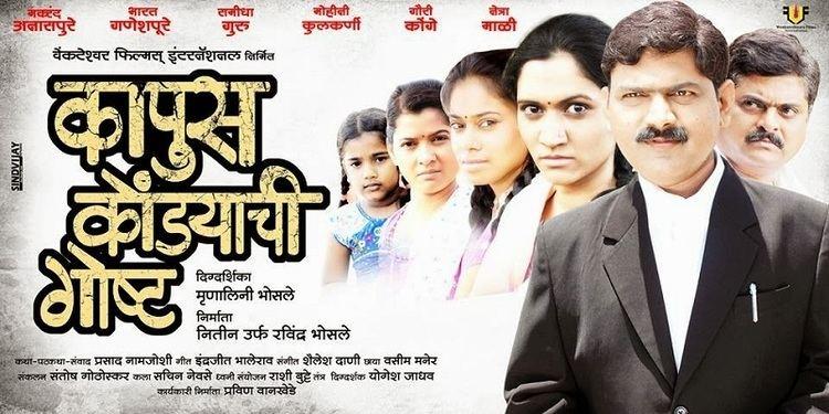 Kapus Kondyachi Goshta movie scenes Kapus Kondyachi Goshta Qualifies for Oscar Race