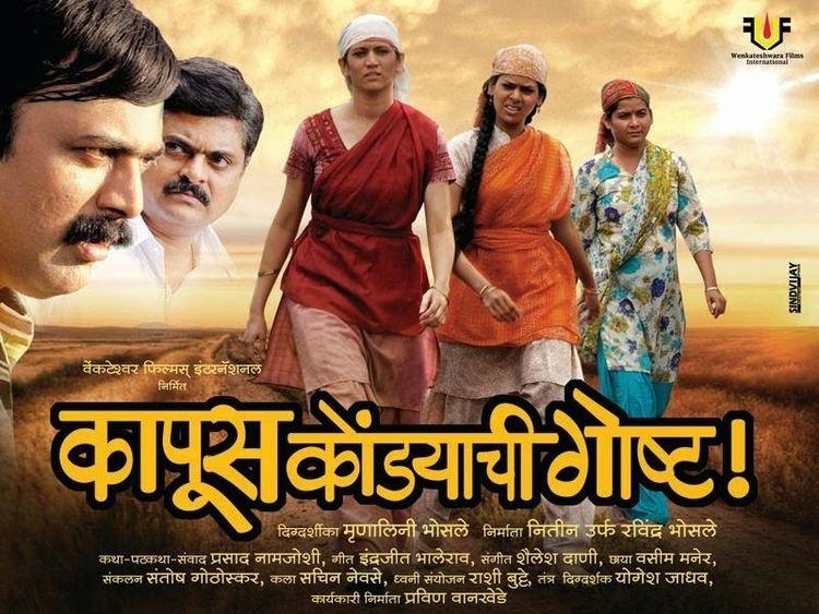 Kapus Kondyachi Goshta movie scenes ALL LIGHTS Film Services takes Marathi Movie Kapus Kondyachi Gosht to Oscar
