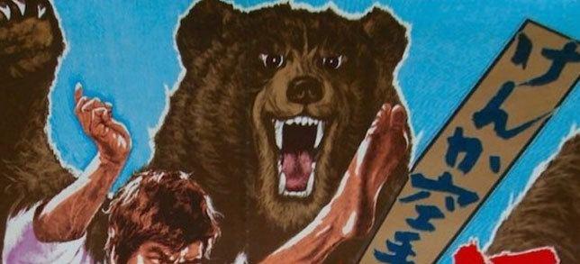 Karate Bearfighter Karate Bear Fighter Japanese poster MONDO EXPLOITO