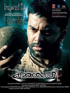 Karmayogi (2012 film) movie poster