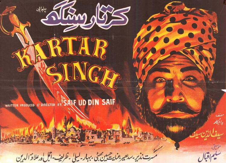 Kartar Singh (1959 film) Kartar Singh Upperstallcom