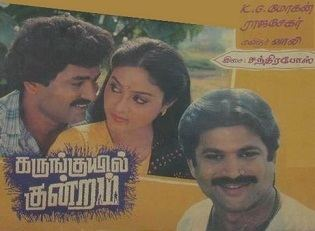 Karunguyil Kundram movie poster