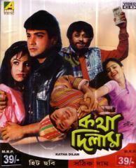 Katha Dilam movie poster