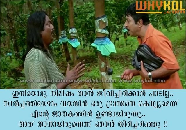 Katha Parayumpol KPAC Lalitha malayalam movie dialogue in Katha Parayumbol