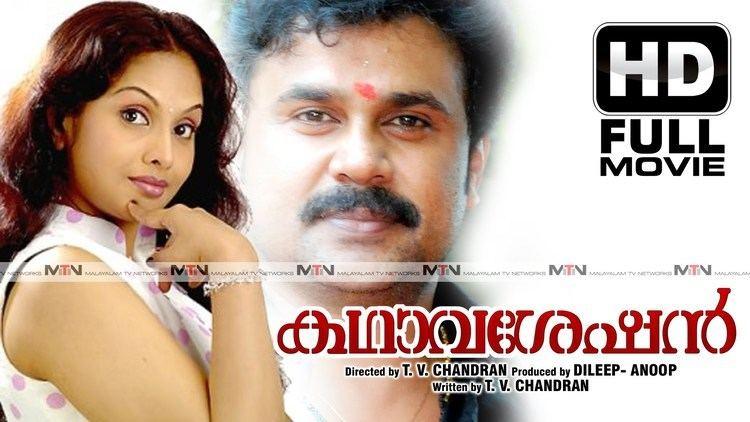 Kathavasheshan Kathavaseshan malayalam full movie super hit movie new upload