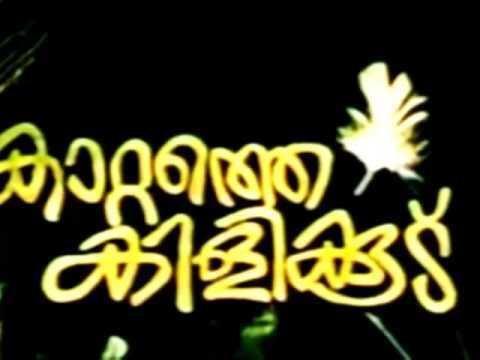Kattathe Kilikkoodu Kattathe Kilikoodu By Manchu Radhakrishnan Pillai YouTube