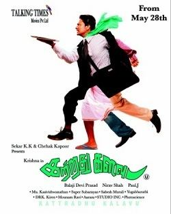 Kattradhu Kalavu movie poster