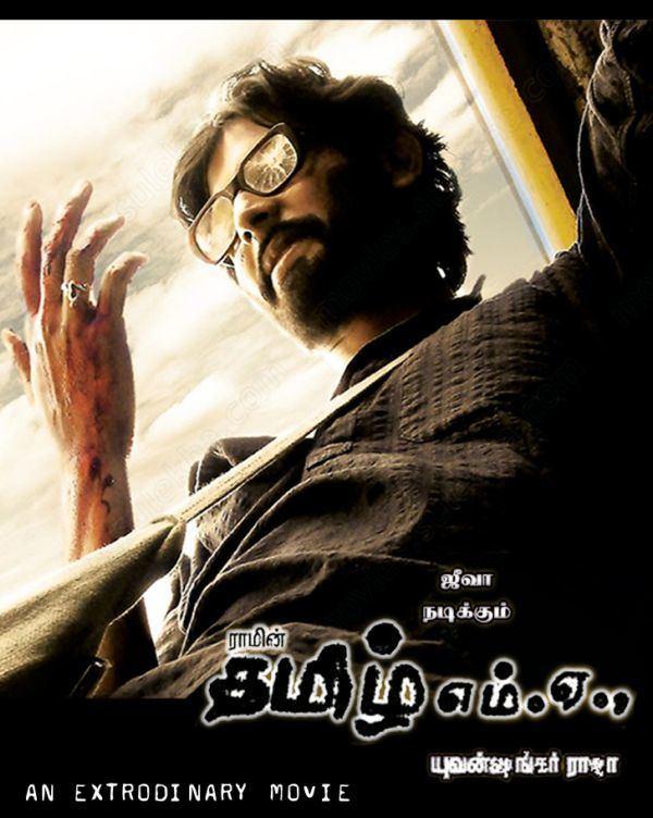 Kattradhu Thamizh Watch Tamil MA Kattradhu Thamizh Movie Online RAJTAMIL
