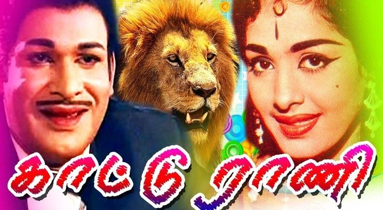 Kattu Rani Kattu Rani Tamil Hit Full Movie K R Vijaya Asokan YouTube