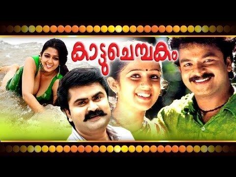 Kattuchembakam Malayalam Full Movie Kattuchembakam JayasuryaAnoop Menon and