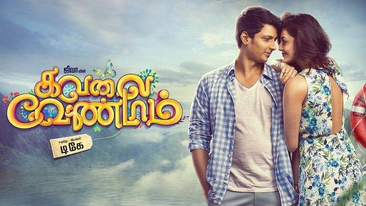 Kavalai Vendam Kavalai Vendam Official Tamil Teaser 2 Jiiva Kajal Aggarwal