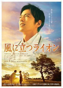 Kaze ni Tatsu Lion movie poster