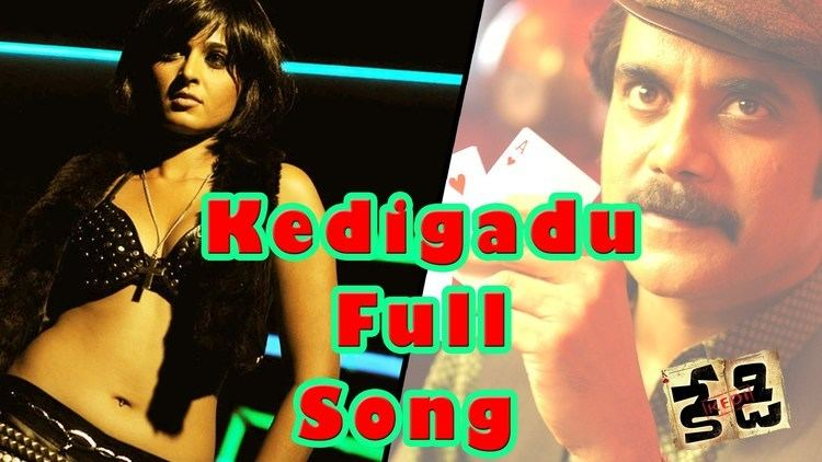 Kedi (2010 film) Kedigadu Full Song Kedi Movie Nagarjuna Mamata Mohandas YouTube