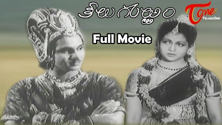 Keelu Gurram Keelu Gurram The Magic Horse Full Length Telugu Movie ANR