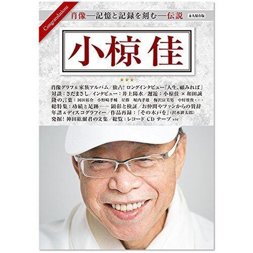 Kei Ogura Kei Ogura OGURA KEI DAIZENSHU12CD Amazoncom Music