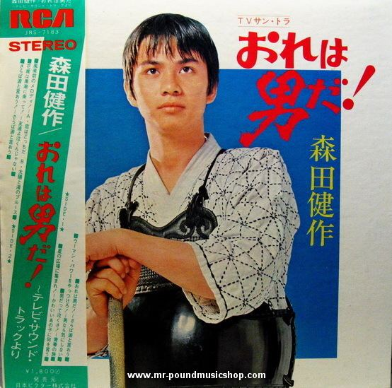 Kensaku Morita Morita Kensaku TVSeries quotKendoquot mrpound music shop