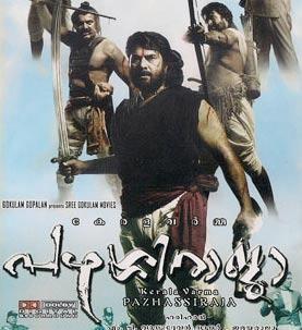 Kerala Varma Pazhassi Raja (film) Buy KERALA VARMA PAZHASSIRAJA DVD online