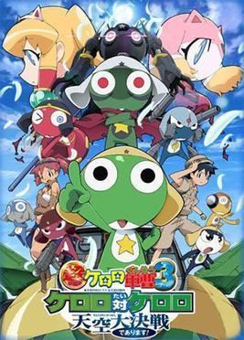 Keroro Gunso the Super Movie 3: Keroro vs Keroro Great Sky Duel movie poster