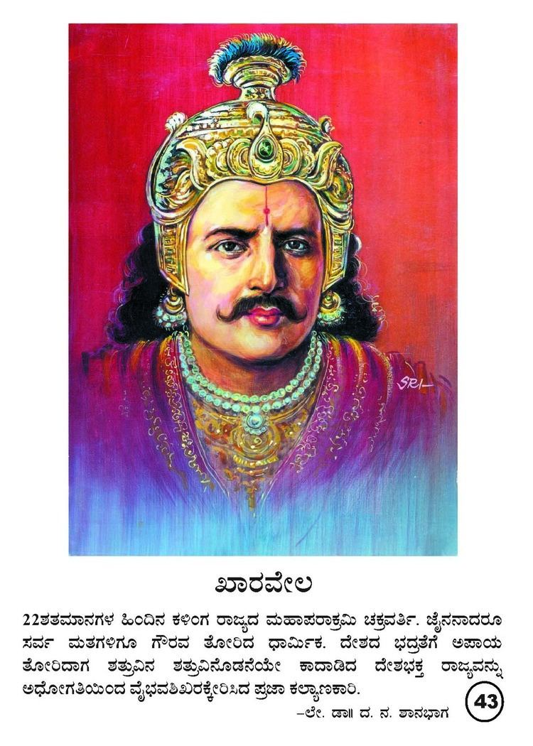 Kharavela Kharavela Vishwa Samvada Kendra