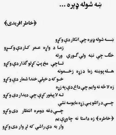 Khatir Afridi URDU HINDI POETRIES Khatir Afridi Poetry