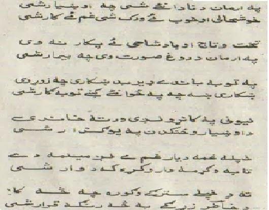 Khatir Afridi Pashto Times Poetry of Khatir Afridi